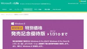 Windows8promotion