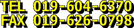 電話 019-604-6370  FAX 019-626-0798